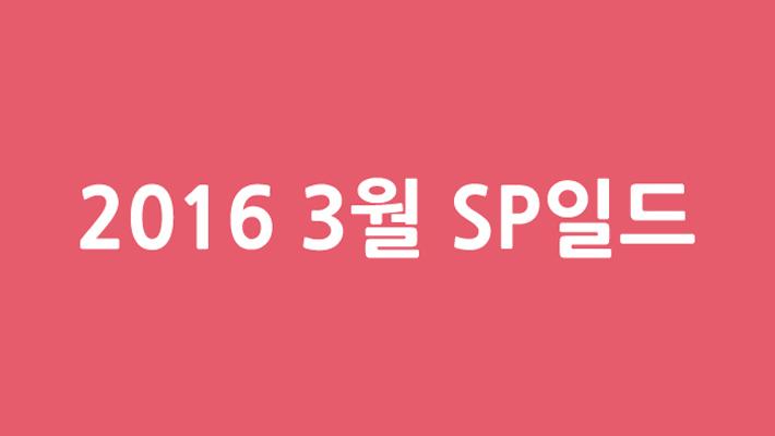 2016 3월 SP 일드