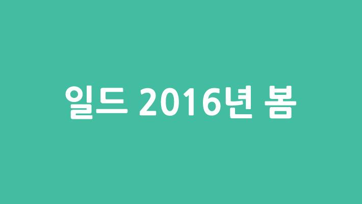 일드 2016년 2분기 [봄] 라인업