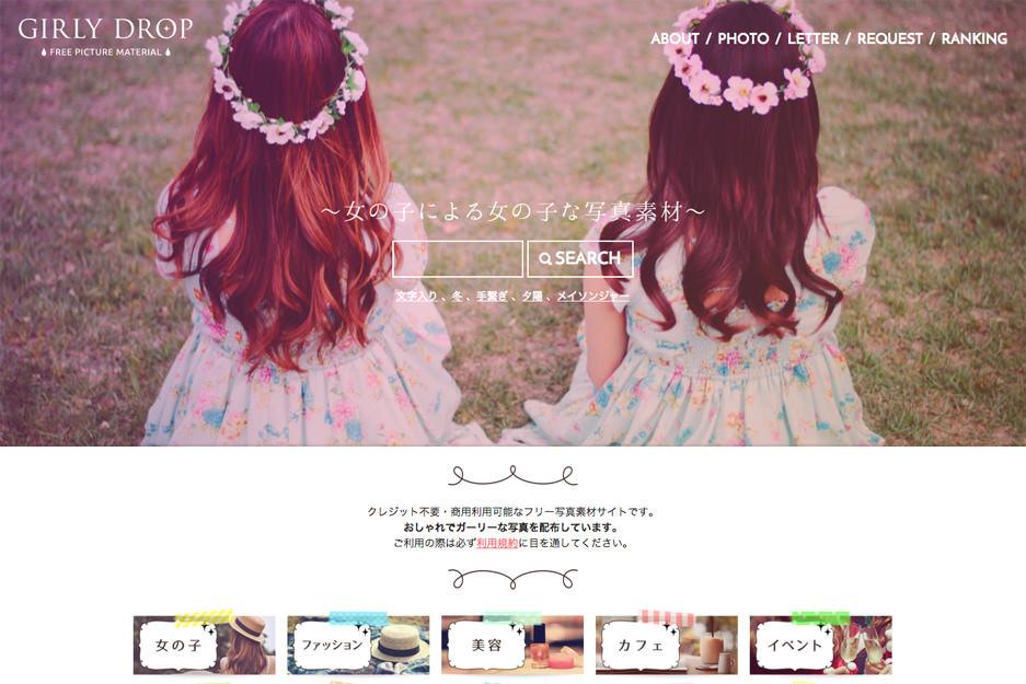 여성스러운 스타일의 무료 사진 사이트
