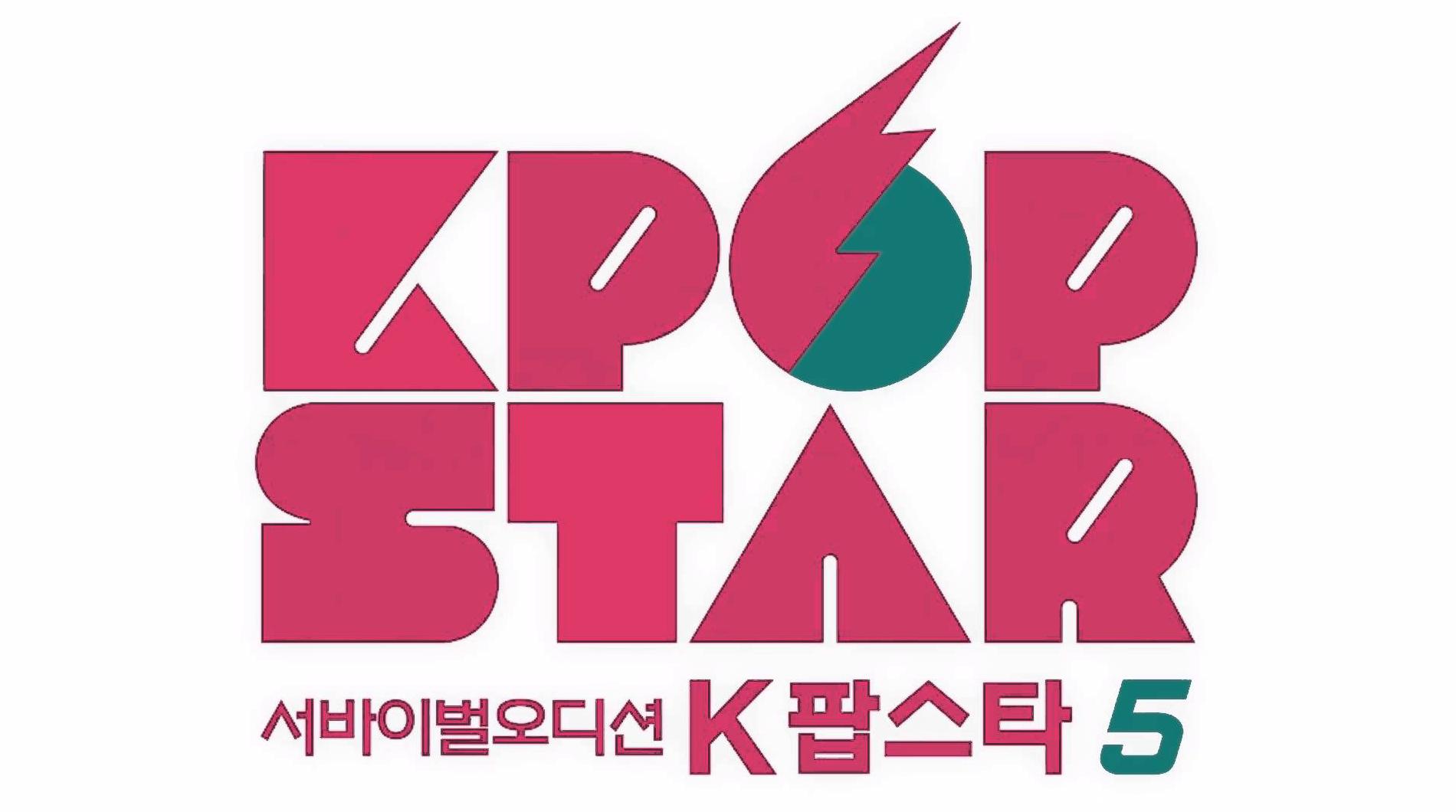 K팝스타 시즌5 우승 이수정 준우승 안예은