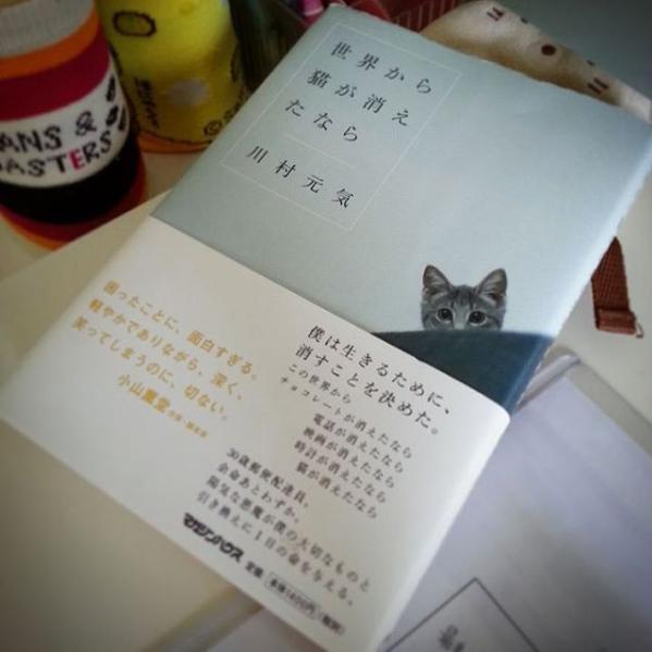 세상에서 고양이가 사라진다면(世界から猫が消えたなら)