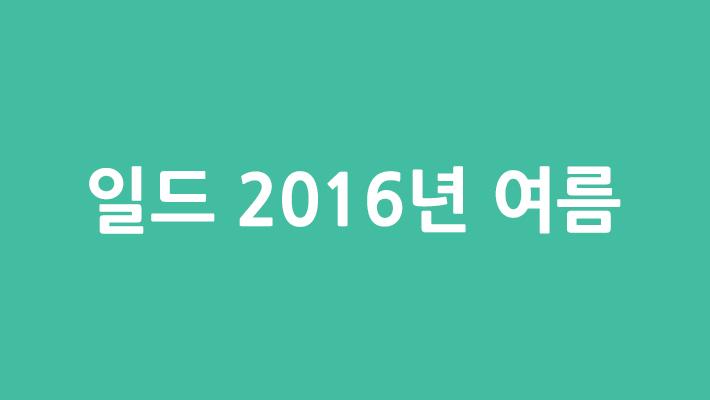 일드 2016년 3분기 [여름] 라인업
