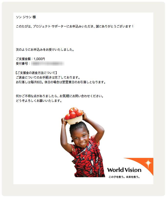 worldvisionjapan