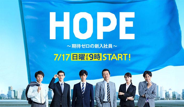 [일드] HOPE〜기대 제로의 신입사원〜 (일본판 미생)